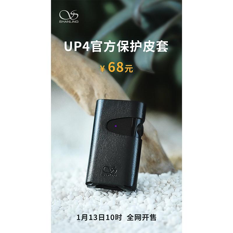 UP4官方保护皮套,正式全网开售。